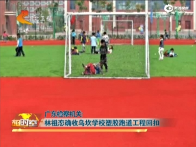 广东检察机关:林祖恋确收乌坎学校塑胶跑道工程回扣