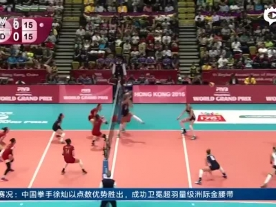 女排大奖赛豪取7连胜