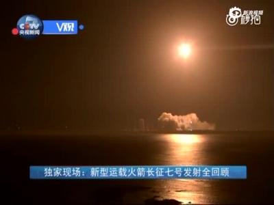 长征七号火箭发射全程