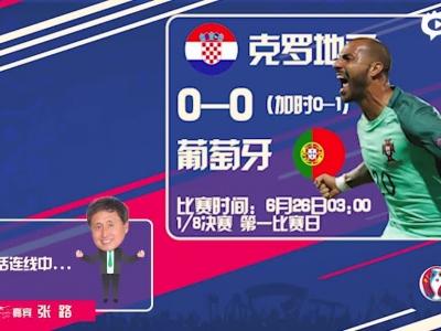 张路:葡萄牙添弱胜强典范战斗