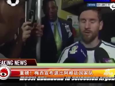 梅西宣布退出阿根廷国家队