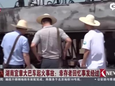 国务院成立大巴起火调查组
