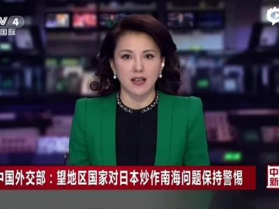 中方:日本一些人炒作南海问题