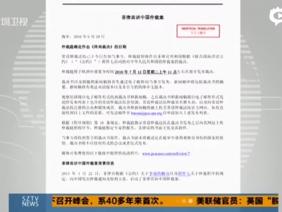 南海仲裁庭7月12日公布结果