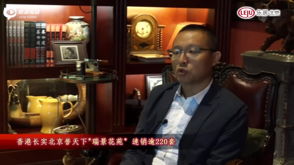 """香港长实北京誉天下""""瑞景花苑"""" 速销逾220套"""