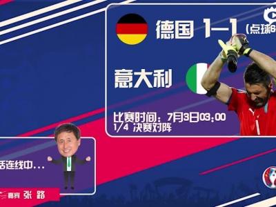 张路:德国尚未发挥