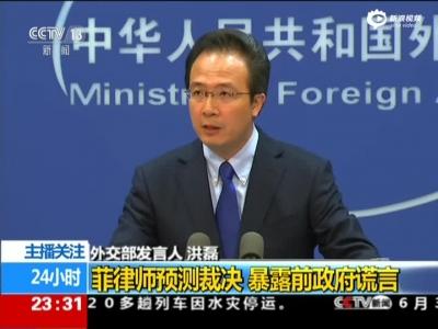 外交部:菲律师预测裁决