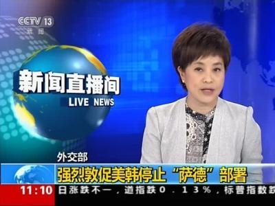 外交部回应韩国部署萨德系统