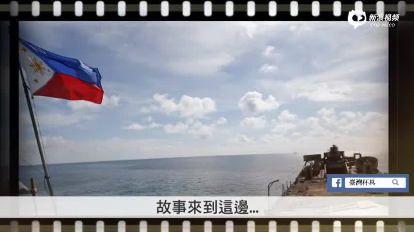 beiju——一次让你看懂南海主权争议》的短