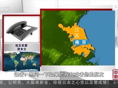 《中国消息》揭秘论文造假玄色工业链