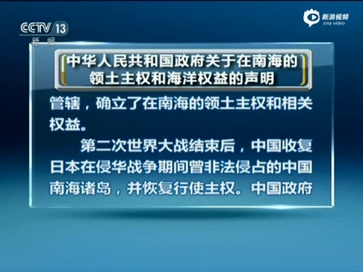 中国当局就南海主权宣布申明