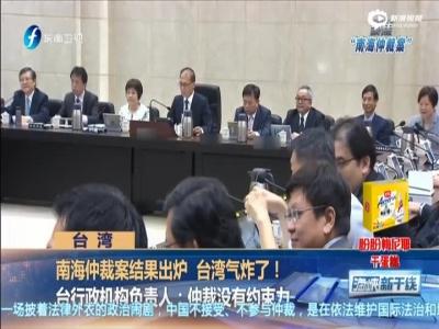 台当局:绝不接受南海仲裁结果