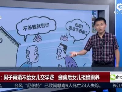 《超级新闻场》江西:男子再婚不给女儿交学费  瘫痪后女儿拒绝赡养