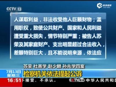 苏荣等4人被公诉