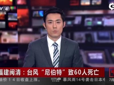 """福建闽清:台风""""尼伯特""""致60人殒命"""