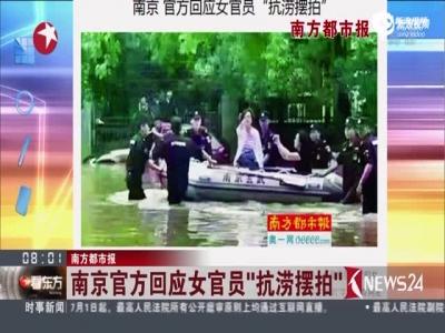 南京官方回应女官员抗涝摆拍:系带病抗洪
