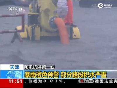 实拍天津市区积水成河