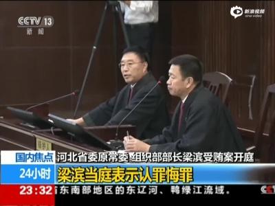河北省委原常委 组织部部长梁滨受贿案开庭:梁滨当庭表示认罪悔罪