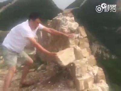 男子破坏长城被拘留10日