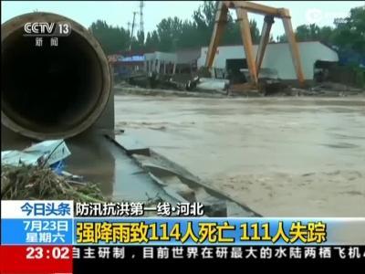 防汛抗洪第一线・河北:强降雨致114人死亡  111人失踪