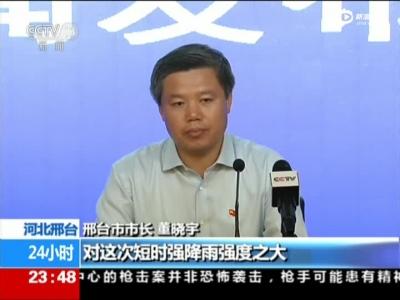 河北邢台:市长抱歉  深思教导