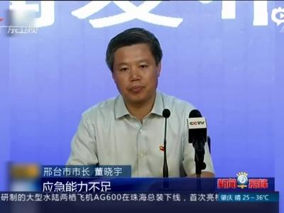 邢台强降雨致25死13人失踪:邢台市市长向遇难者家属道歉 已启动责任追究程序