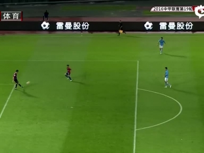 权健1-2北控6连胜终结