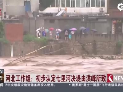初步认定决堤由洪峰所致