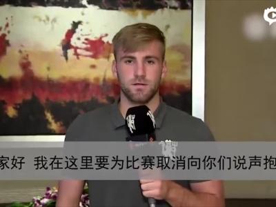 视频-曼联球员致歉球迷