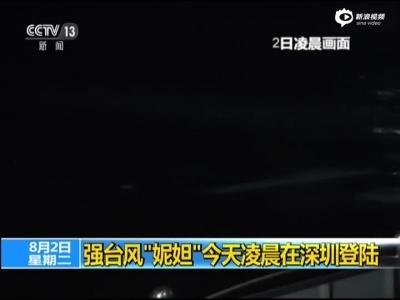 """强飓风""""妮妲""""深圳登岸"""