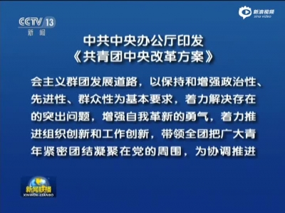 中共中央办公厅印发《共青团中央改革方案》