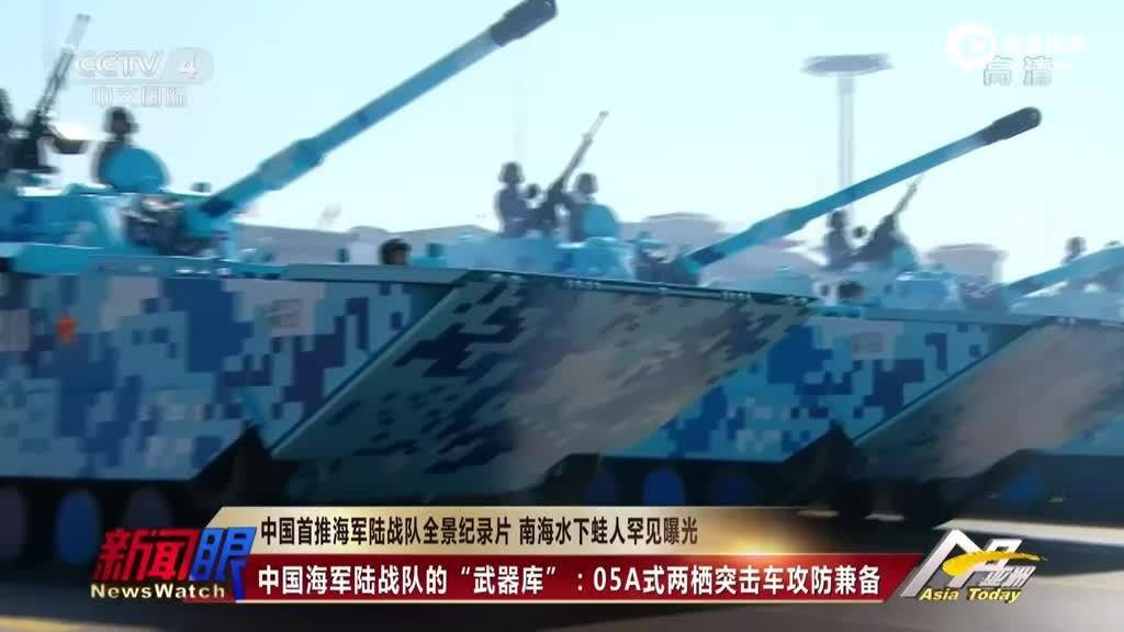 中国首推海军陆战队全景纪录片 南海蛙人曝光