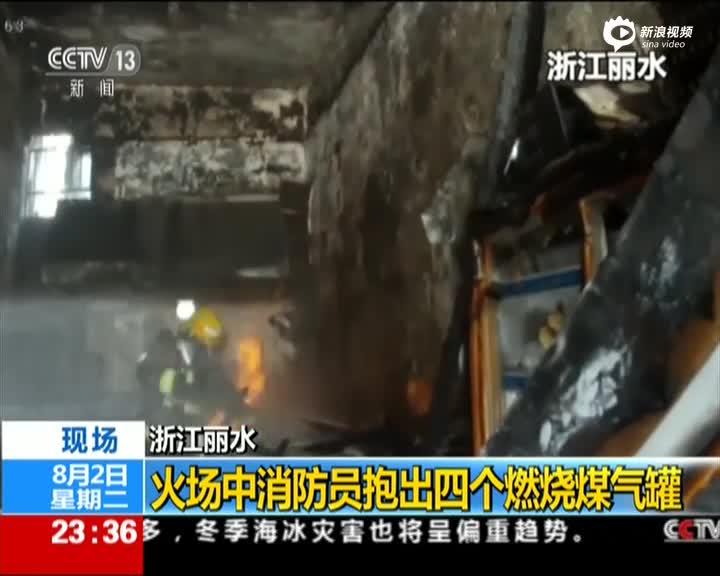 消防员冲入火场 徒手抱出4个喷火煤气罐
