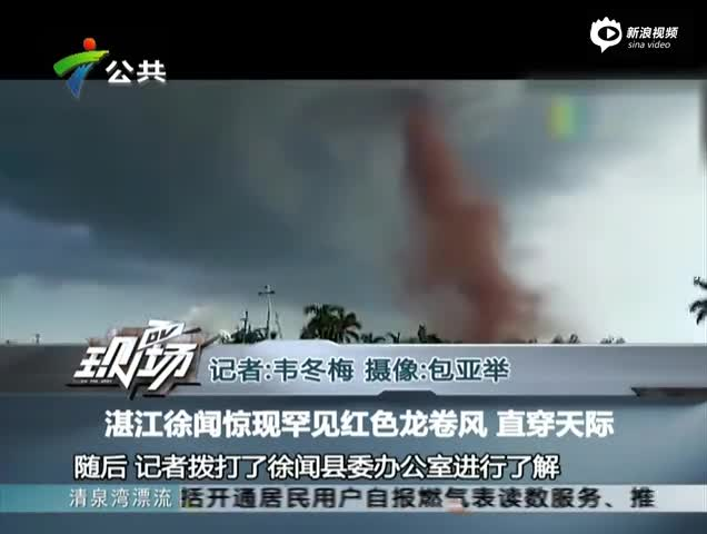 实拍广东现红色龙卷风 直冲天际如火龙