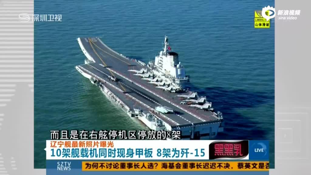 辽宁舰航母秀最强战力 一口气上10架舰载机