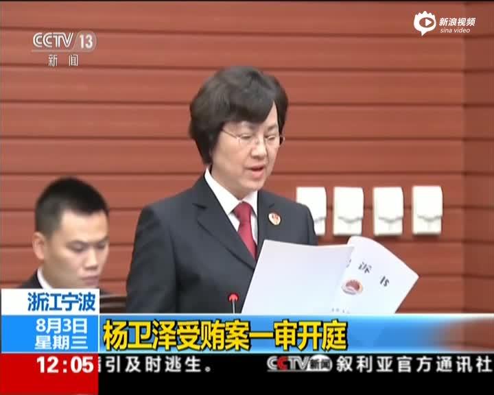 杨卫泽受贿案一审开庭 当庭表示认罪悔罪