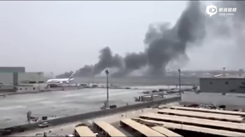 实拍阿航客机迪拜迫降 机体爆炸现场浓烟滚滚