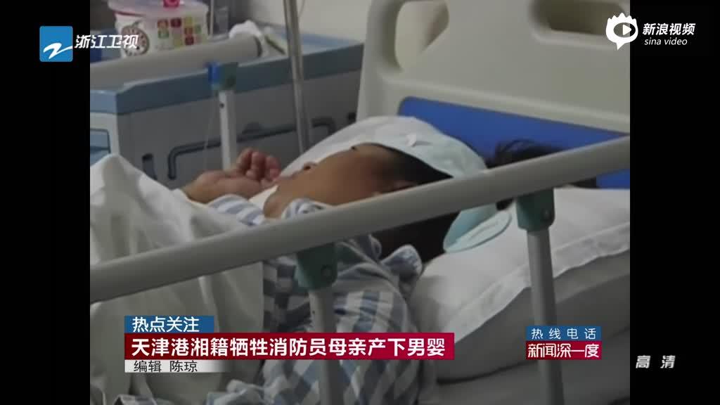 天津港牺牲消防员43岁母亲 试管产下男婴