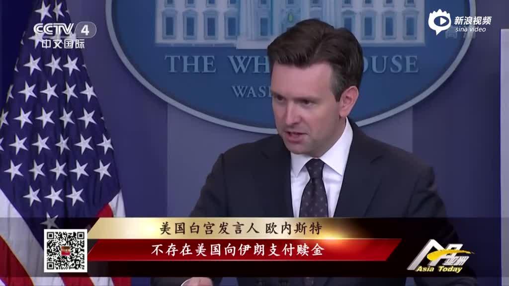 外媒:美曾空运一飞机现钞与伊朗换囚 白宫否认