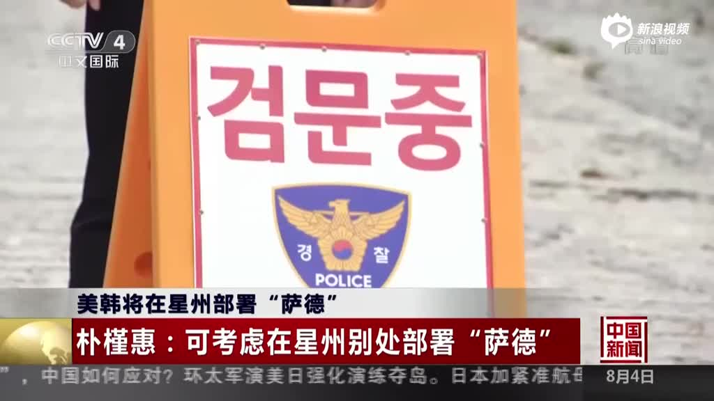 朴槿惠:民众担心环境健康 或改变萨德部署地点