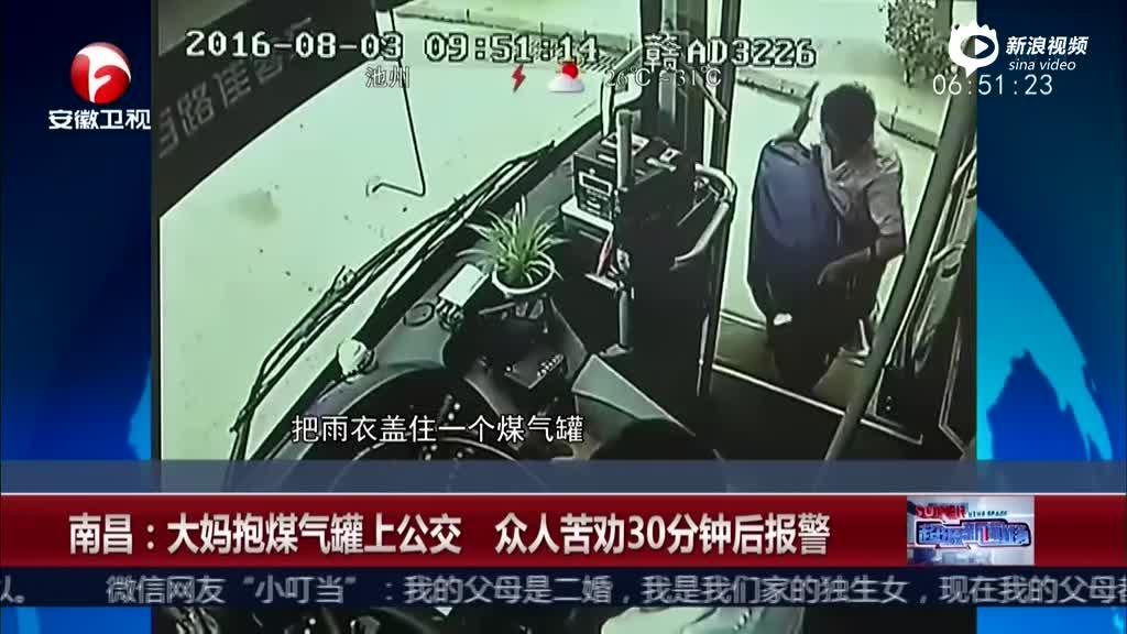大妈抱煤气罐上公交 众人苦劝30分钟后报警