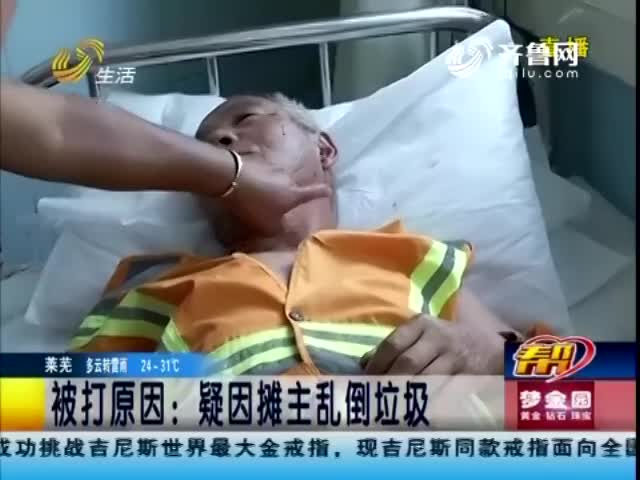 监控:6旬环卫工提醒保持卫生 遭四摊贩围殴