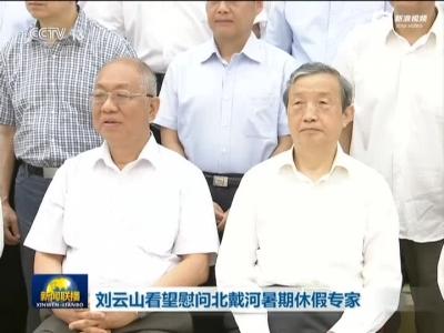 刘云山看望北戴河休假专家