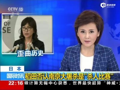 日防相否定南京年夜屠戮杀人竞赛