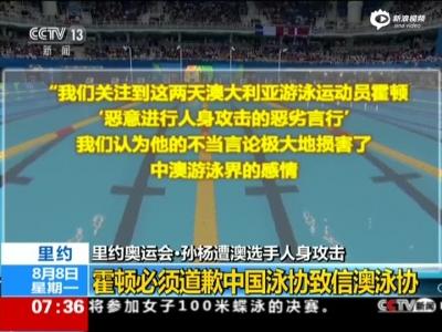 中国请求霍顿向孙杨报歉
