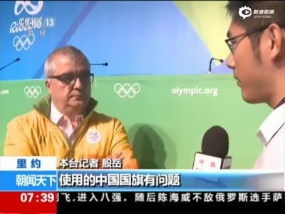 里约奥运所用中国国旗出错