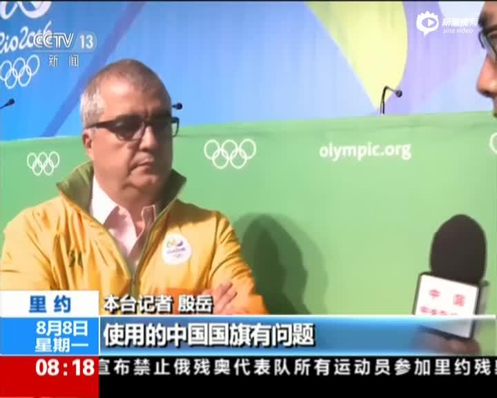 里约奥组委:出错中国国旗系在巴西生产 将重制
