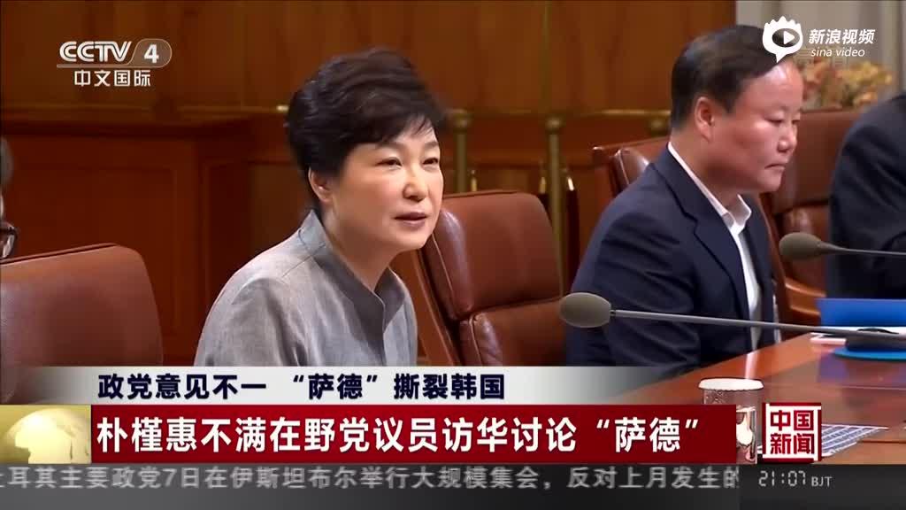 韩国六位议员访华谈萨德 朴槿惠公开批评