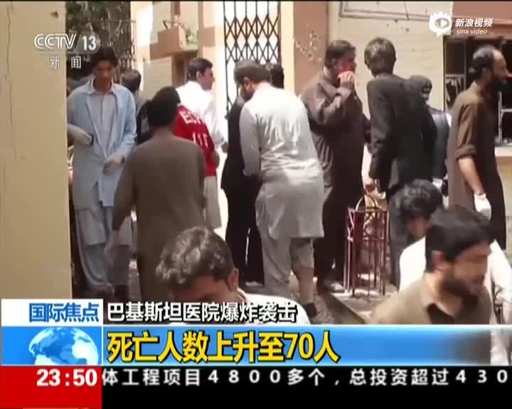 巴基斯坦医院遭自杀式炸弹袭击致百人伤亡
