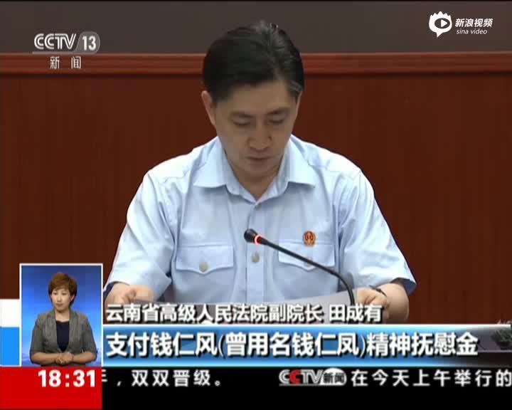蒙冤入狱近14年 钱仁风获国家赔偿172万元